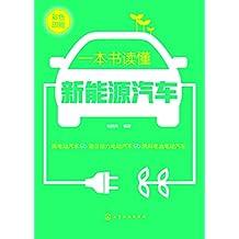 一本书读懂新能源汽车