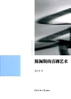 陈佩斯的戏剧艺术.pdf