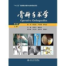 骨科手术学:上册