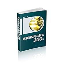 润滑油配方与制备300例