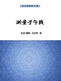 """""""凡尔纳经典科幻小说:测量子午线"""",作者:[儒勒·凡尔纳]"""
