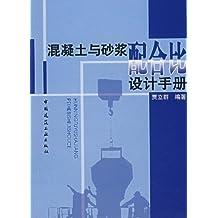 混凝土与砂浆配合比设计手册