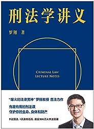 """刑法学讲义(罗翔首部刑法科普读物,通俗有趣的案例,风趣幽默的解读。一本书了解你和""""法外狂徒张三""""的距离,一起来和亿万网友学到上头!)"""