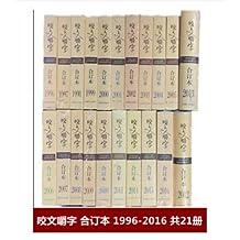 咬文嚼字(合订本 1996-2017) 套装共22册 说文解字书籍 语言文学语文类 文学