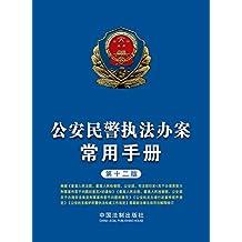 公安民警执法办案常用手册(第十二版)