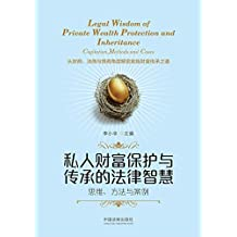 私人财富保护与传承的法律智慧:思维、方法与案例