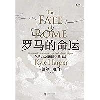羅馬的命運:氣候、疾病和帝國的終結(《槍炮、病菌與鋼鐵》版羅馬帝國衰亡史,全新維度為您講述羅馬覆滅背后的故事。) (汗青堂系列)