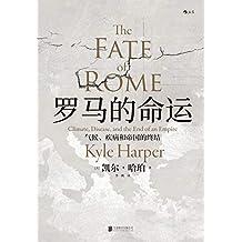 罗马的命运:气候、疾病和帝国的终结(《枪炮、病菌与钢铁》版罗马帝国衰亡史,全新维度为您讲述罗马覆灭背后的故事。) (汗青堂系列)