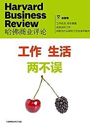 工作生活双全法则(《哈佛商业评论》增刊)
