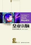 第一推动·综合系列:皇帝新脑(渥夫物理奖获得者,罗杰·彭罗斯为您揭晓人工智能的秘密!)