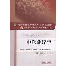 中医食疗学(十三五)