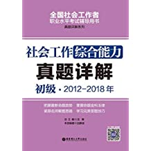 社会工作综合能力(初级)2012-2018年真题详解