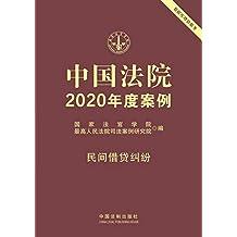 中国法院2020年度案例:民间借贷纠纷