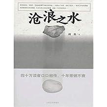 沧浪之水(四十万读者口口相传,十年畅销不衰)