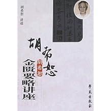 胡希恕金匮要略讲座(附光盘)
