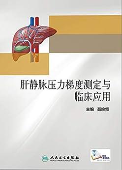 """""""肝静脉压力梯度测定与临床应用"""",作者:[聂晚频]"""