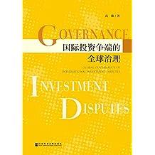 国际投资争端的全球治理