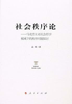社会秩序论.pdf