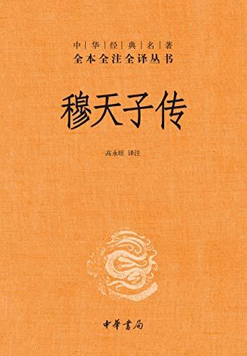 穆天子传(全本全注全译)