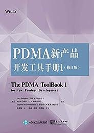 PDMA新产品开发工具手册:修订版.1