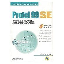Protel 99 SE应用教程