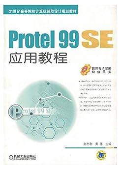 """Protel 99 SE应用教程"",作者:[刘瑞新]"