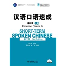 汉语口语速成·基础篇(第三版)(上册)(Short-term Spoken Chinese.Elementary.Volume 1(Third Edition))