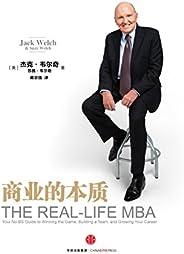 """商业的本质(""""全球杰出CEO""""杰克·韦尔奇继管理圣经《赢》之后潜"""