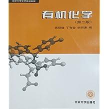 北京大学化学教材系列:有机化学(第二版)