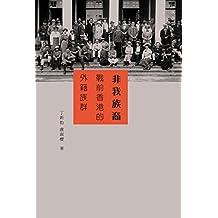 非我族裔:戰前香港的外籍族群 (Traditional Chinese Edition)