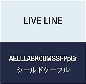 【Live Line】Advance系列 8M S/S插头 黑色电缆 S型插头(紫色)-S型FIT插头(绿色)定制品 AELLLABK08MSSFPpGr
