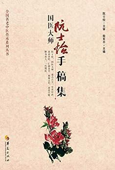 """""""国医大师阮士怡手稿集"""",作者:[张军平]"""