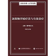 新版肠胃病疗法与有效食疗(谷臻小简·AI导读版)(养胃乃养身)