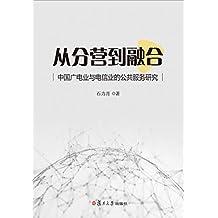 从分营到融合:中国广电业与电信业的公共服务研究