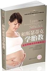 和斯瑟蒂克学胎教:全世界最成功的胎教法