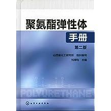 聚氨酯弹性体手册(第二版)