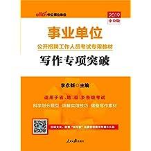 中公版·2019事业单位公开招聘工作人员考试专用教材:写作专项突破