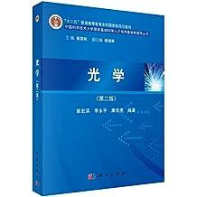 十二五 普通高等教育本科国家级规划教材·中国科学技术大学国家基础科学人才培养基地物理学丛书:光学(第2版)