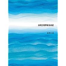 江水悠悠 :水利工程學家治水記 (Traditional Chinese Edition)
