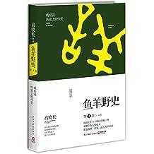 高晓松新书 鱼羊野史·第3卷
