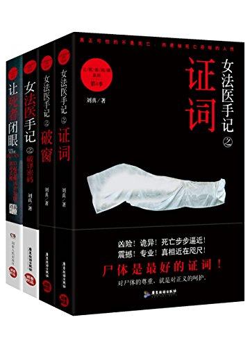 女法医手记系列套装(全四册)