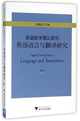 英语教学理论系列:英语语言与翻译研究.pdf