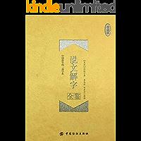 说文解字全鉴(珍藏版)