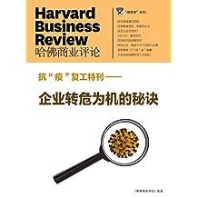 """企业转危为机的秘诀(抗""""疫""""复工特刊)(《哈佛商业评论》微管理系列)"""