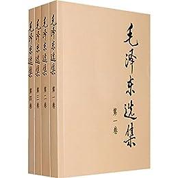 《毛泽东选集》(第1卷)包括了毛泽东同志在中国革命各个时期中的重要著作。几年前各地方曾经出过几种不同版本的《毛泽东选集》,都是没有经过著者审查的,体例颇为杂乱,文字亦有错讹,有些重要的著作又没有收过去。现在的这部选集,是按照中国共产党成立后所经历的各个历史时期并且按照著作年月次序而编辑的。这部选集尽可能地搜集了一些为各地方过去印行的集子还没有包括在内的重要著作。选集中的各篇著作,都经著者校阅过,其中有些地方著者曾作了一些文字上的修正,也有个别的文章曾作了一些内容上的补充和修改。下面有几点属于出版事务的声明:第一,现在出版的这个选集,还是不很完备的。由于国民党反动派对于革命文献的毁灭,由于在长期战争中革命文献的散失,我们现在还不能够找到毛泽东同志的全部著作,特别是毛泽东同志所写的许多书信和电报(这些在毛泽东同志著作中占很大的部分)。第二,有些曾经流行的著作,例如《农村调查》,遵照著者的意见,没有编入;又如《经济问题与财政问题》,也遵照著者的意见,只编进了其中的第一章(即《关于过去工作的基本总结》)。第三,选集中作了一些注释。其中一部分是属于题解的,附在各篇第一页的下面;其他部分,有属于政治性质的,有属于技术性质的,都附在文章的末尾。第四,本选集有两种装订的本子。一种是各时期的著作合订的一卷本,另一种是四卷本。四卷本的第一卷包括第一次国内革命战争时期和第二次国内革命战争时期的著作;第二卷和第三卷包括抗日战争时期的著作;第四卷包括第三次国内革命战争时期的著作。