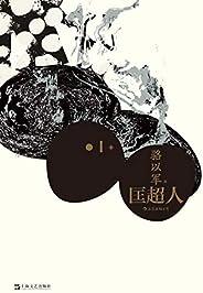 匡超人(红楼梦奖首奖、联合报文学大奖得主,当代华文文坛重磅作家、小说战神骆以军突破之作!) (后浪·华语文学)