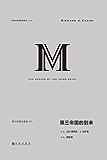 理想国译丛038 第三帝国三部曲:第三帝国的到来(上下册 一部关于希特勒和纳粹德国伟大的鸿篇巨制 一部研究二战德国的经典之作 理想国出品)