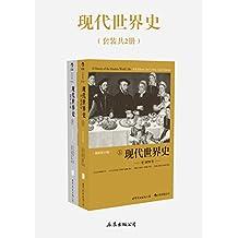 现代世界史(半个多世纪以来美国世界史教科书中,寿命最长、读者最多、影响最大的一部!)