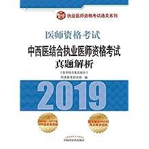 中西医结合执业医师资格考试真题解析(2019)