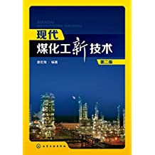 现代煤化工新技术(第二版)